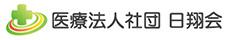 医療法人社団 日翔会