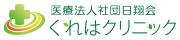 医療法人社団 日翔会病院
