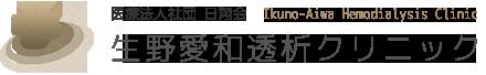 大阪市平野区・生野区近郊で透析治療の病院をお探しなら生野愛和透析クリニックへ